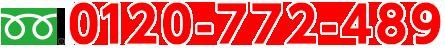 0120-772-489