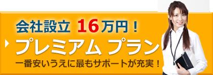 会社設立 16万円!プレミアム プラン 一番安いうえに最もサポートが充実!
