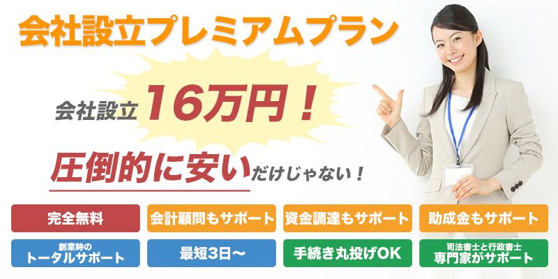 会社設立 16万円!プレミアム プラン