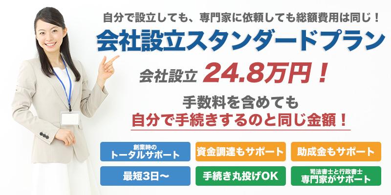 会社設立 24.8万円!スタンダード プラン